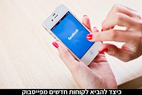 כיצד להביא לקוחות חדשים מפייסבוק